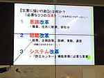 Bousai_kumamoto_1_2